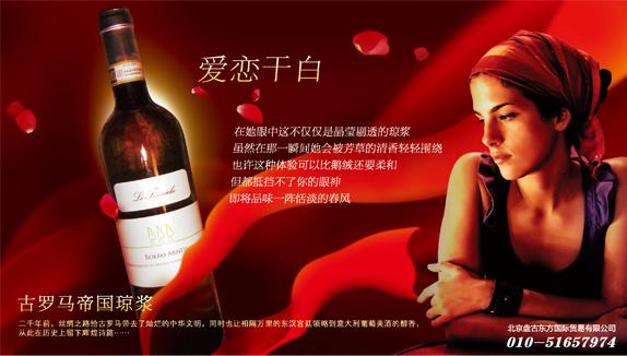 爱恋干白葡萄酒DOCG-皮埃蒙特意大利原瓶进口