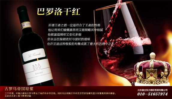 巴罗洛干红葡萄酒DOCG-皮埃蒙特意大利原瓶进口