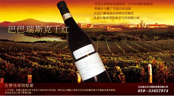 巴巴瑞斯克干红葡萄酒DOCG-皮埃蒙特意大利原瓶进口