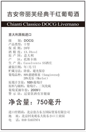 吉安帝丽芙干红葡萄酒DOCG-托斯卡纳意大利原瓶进口
