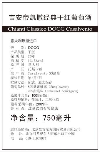 吉安帝凯撒干红葡萄酒DOCG-托斯卡纳意大利原瓶进口