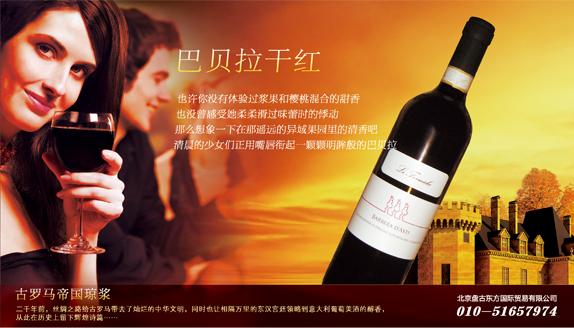 巴贝拉干红葡萄酒DOCG-皮埃蒙特意大利原瓶进口
